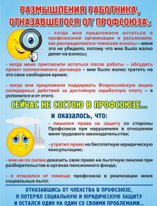 буклет + профсоюза