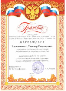 Грамота Васильченко Т.Е. 1