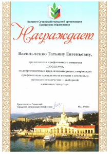 Грамота Васильченко Т.Е. 2
