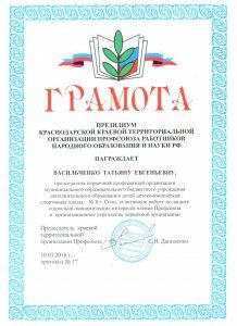 Грамота Васильченко Т.Е. 3